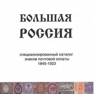 Специализированный каталог знаков почтовой оплаты 1845-1923 гг - на CD