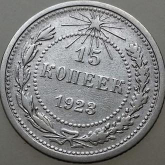 15 копеек 1923 год РСФСР №2
