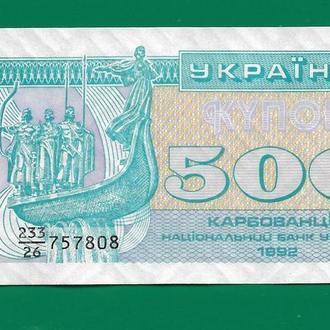 Украина 500 карбованцев купон 1992 серия 26, без пробела. ...808