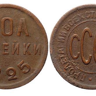 1/2 копейки 1925 года №3965