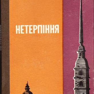 Ю.Трифонов   Нетерпіння