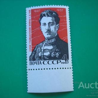 СССР 1967 Гай MNH