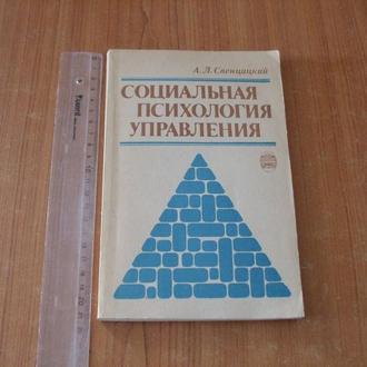 Свенцицкий А.Л. Социальная психология управления.