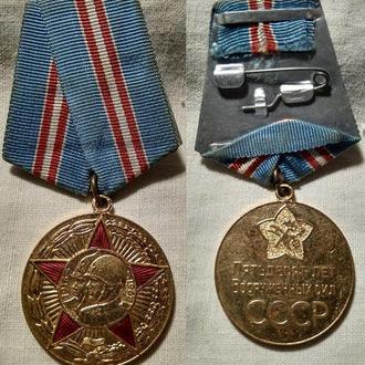 СССР медаль 50 лет ВС СССР