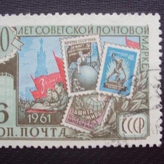 СССР 1961г.гаш.
