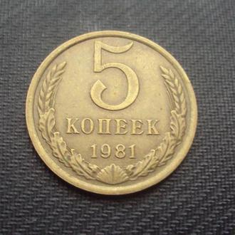 СССР 5 коп. 1981г.