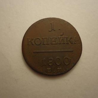 1 копейка 1800 года