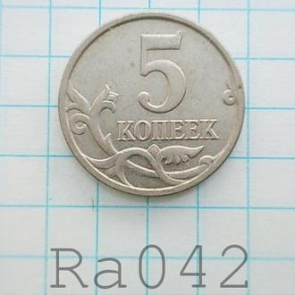 Монета Россия 2009 5 копеек М мд (магнитная)