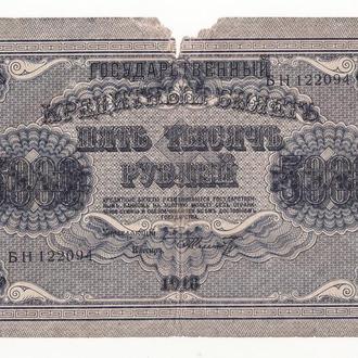 РСФСР 5000 рублей 1918 Шмидт