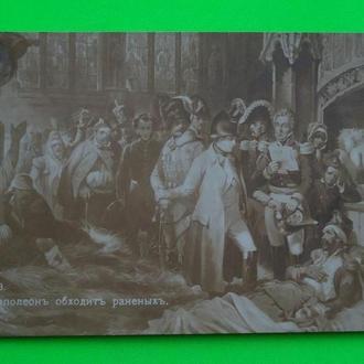 Война 1812 Наполеон обходит раненых открытка