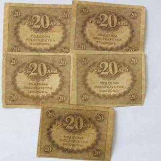 20 Рублей 1917 г керенка Россия ( 5 штук )