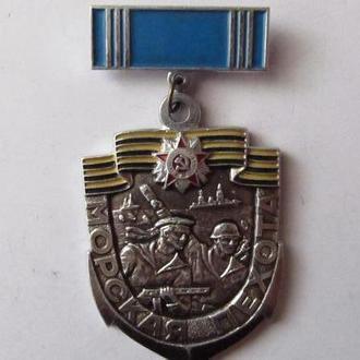 Морская пехота. Ветерану войны 1941-1945гг