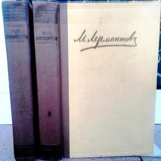 М. Лермонтов.  Избранные сочинения в 2 томах.  (комплект). ГИХЛ.1959г.-511 с   Антикварное издание