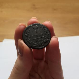 1 Копейка 1821 г. ЕМ НМ. Александр I.