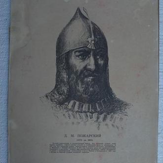 Шакинко ,,Д.М. Пожарский,, 1972. графика. Размеры 60х45 см.