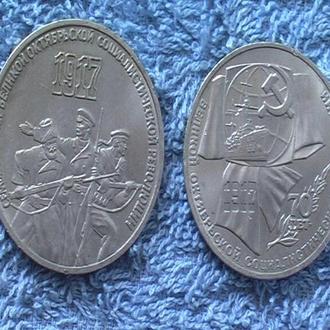 1 рубль и 3 рубля. СССР 70 лет Октябрю 1987 год