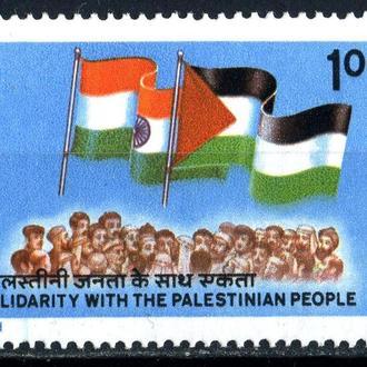 Индия. Солидарность с палестинским народом (серия)** 1981 г.