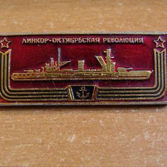 корабль линкор Октябрьская революция