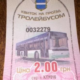 Билет г Кременчуг 2016 г