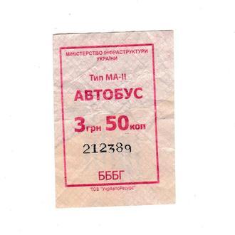 Билет автобус Днепродзержинск