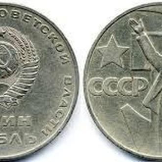 1 рубль 50 лет советской власти 1917-1967