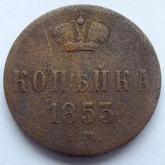 копейка 1853 №14