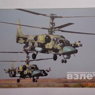 """Карманный календарь """"Вертолет Ка-52 «Аллигатор»"""" (2012 год, из серии """"Журнал Взлёт"""") СУПЕР состояние"""