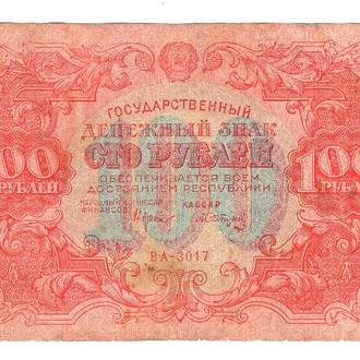 РСФСР 100 рублей 1922