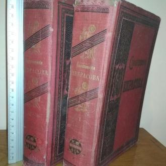 Полное собрание стихотворений Некрасова (комплект из 2 книг) СПБ, 1899 г