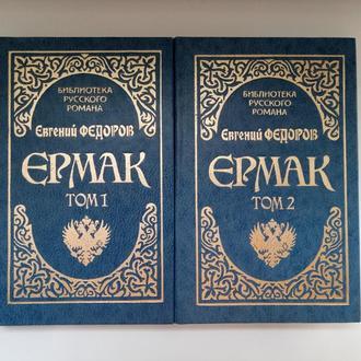 Ермак - Евгений Федоров -