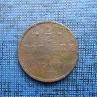 Монета 1/2 копейки Россия 1909 №1