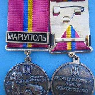 Медаль АТО Участник Боевых Действий Маріуполь с чистым доком Состояние Люкс Оригинал