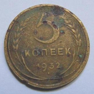 СССР 5 копеек 1932 г.
