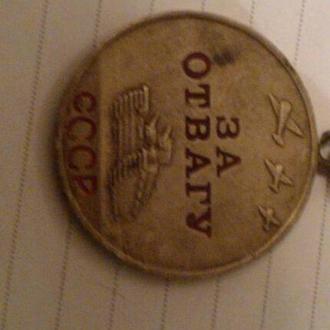 Медаль за отвагу номерная.