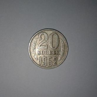 20 копеек 1962 года