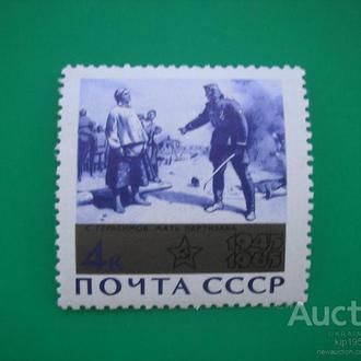 СССР. 1965 20 лет Победы   MNH.