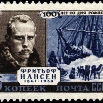 СССР 1961 Фритьоф Нансен 100 лет со дня рождения