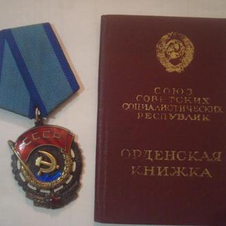 """Орден """"Трудового Красного Знамени"""" с доком"""