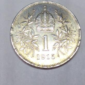 1 корона 1915 Австро-Венгрия, серебро, оригинал, сохран!