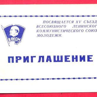 Док Удостоверение к знаку СЛЁТ КОМСОМОЛЬСКИХ ПОКОЛЕНИЙ Донецк