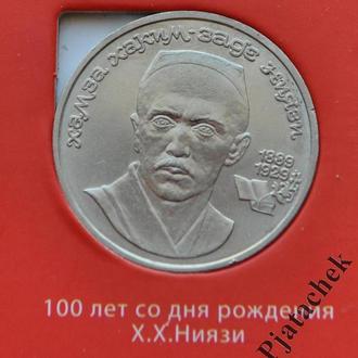 1 рубль  100 лет со Дня рождения Ниязи