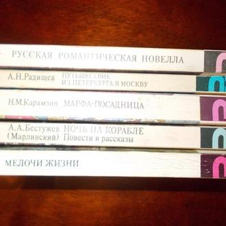 """Серия """"Классики и современники"""" 5 книг"""