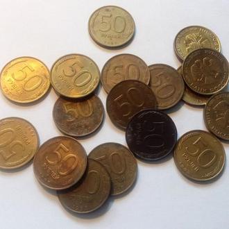 Россия 50 рублей 1993 год ММД. Еще 100 лотов!
