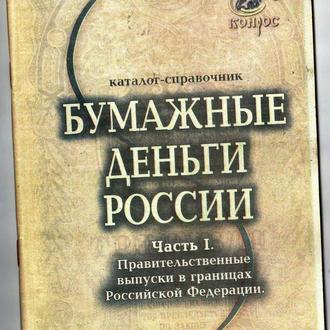 Каталог Бумажные деньги России. Правительственные выпуски