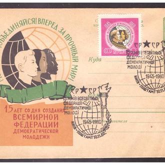 СССР СТАРЫЕ КОНВЕРТЫ МЕЖДУНАРОДНАЯ ФЕДЕРАЦИЯ ДЕМОКРАТИЧЕСКОЙ МОЛОДЕЖИ 1960