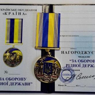 """Медаль""""ЗА ОБОРОНУ РОДНОГО ГОСУДАРСТВА"""""""