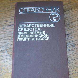 Лекарственные средства, применяемые в медицинской практике в СССР.
