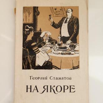 На якоре  - Георгий Стаматов -