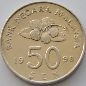 (А) Малайзия 50 сен, 1998