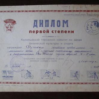 СССР ДИПЛОМ ПЕРВОЙ СТЕПЕНИ №319 1950г